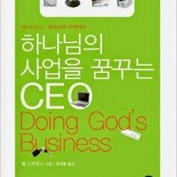BAM추천도서③ : 하나님의 사업을 꿈꾸는 CEO