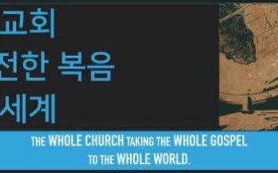 세계선교부 연합모임 안내