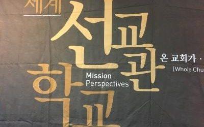 세계선교관학교(MP) 첫번째 시간 이렇게 보냈습니다.