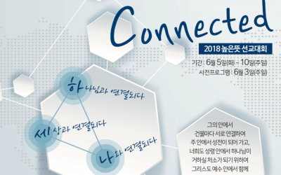 2018 높은뜻 선교대회