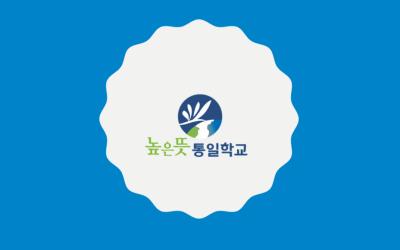 2021년 상반기 높은뜻 통일학교 모집