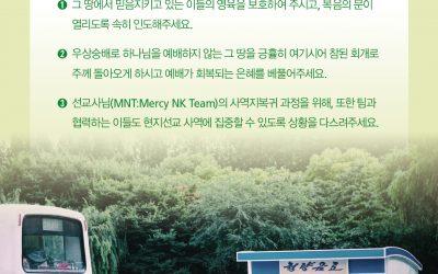 북한, 회복을 꿈꾸다