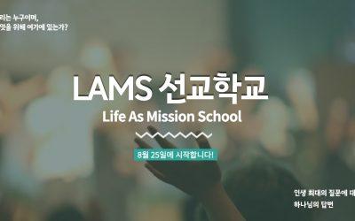 제3기 LAMS선교학교 모집