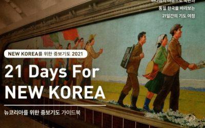 'NEW KOREA를 위한 21일 기도' 기도책자 신청